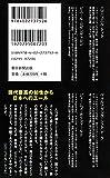 世界の未来 ギャンブル化する民主主義、帝国化する資本 (朝日新書) 画像