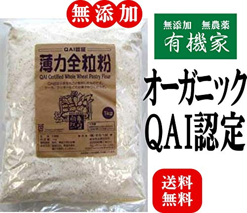 オーガニック 全粒粉 薄力粉 1kg★ 無農薬・無添加 ★ タンパク質8.5% ★ アメリカ産 オーガニック 小麦 使用