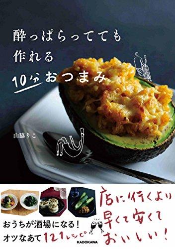 KADOKAWA『酔っぱらってても作れる10分おつまみ』