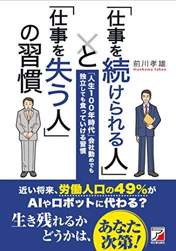 「仕事を続けられる人」と「仕事を失う人」の習慣 (ASUKA BUSINESS)