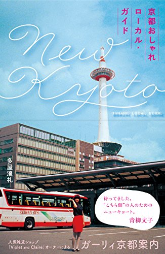 New Kyoto 京都おしゃれローカルガイド (SPACE SHOWER BOOKs)