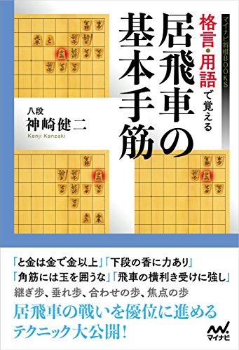 格言・用語で覚える 居飛車の基本手筋 (マイナビ将棋BOOKS) -