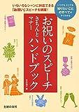 お祝いのスピーチきちんとマナーハンドブック ( )