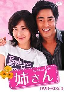 姉さん DVD-BOX4
