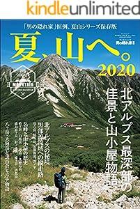 男の隠れ家 特別編集 夏、山へ。2020
