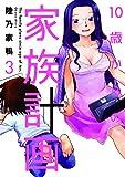 10歳からの家族計画 3巻 (芳文社コミックス)