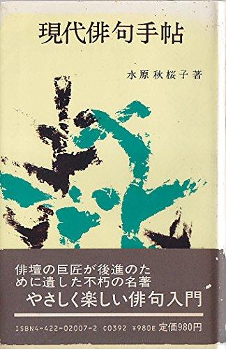 現代俳句手帖 (創元手帖文庫)