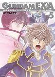 GUNDAM EXA(5) (角川コミックス・エース)