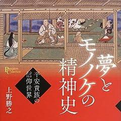 夢とモノノケの精神史―平安貴族の信仰世界 (プリミエ・コレクション)