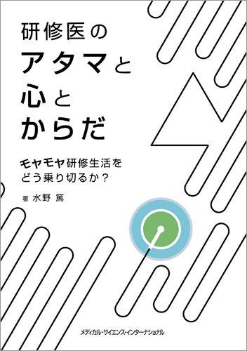 研修医のアタマと心とからだ (モヤモヤ研修生活をどう乗り切るか?)