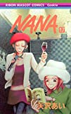 NANA―ナナ― 17 (りぼんマスコットコミックス)