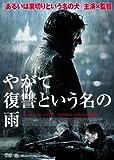 やがて復讐という名の雨 [DVD]