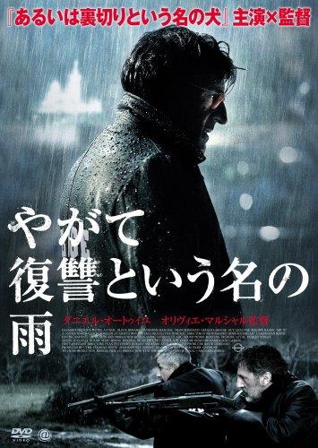 やがて復讐という名の雨 [DVD]の詳細を見る