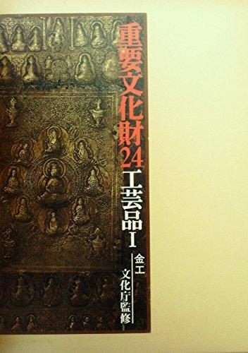 重要文化財〈第24巻〉工芸品 (1976年)
