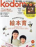 kodomoe(コドモエ) 2015年 10 月号 (雑誌)