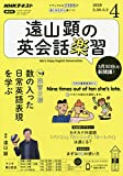 NHKラジオ遠山顕の英会話楽習 2020年 04 月号 [雑誌]