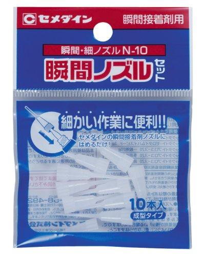 セメダイン 瞬間接着剤用ノズルセット 瞬間・細ノズル 10本入り 成型タイプ N-10