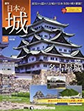 日本の城 改訂版 26号 [分冊百科]