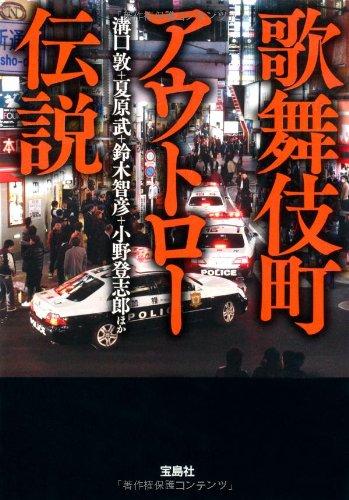 歌舞伎町 アウトロー伝説 (宝島SUGOI文庫)の詳細を見る