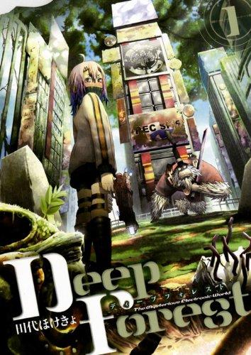 Deep Forest 1 (GUM COMICS)の詳細を見る