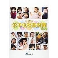 少子化社会対策白書〈平成29年版〉