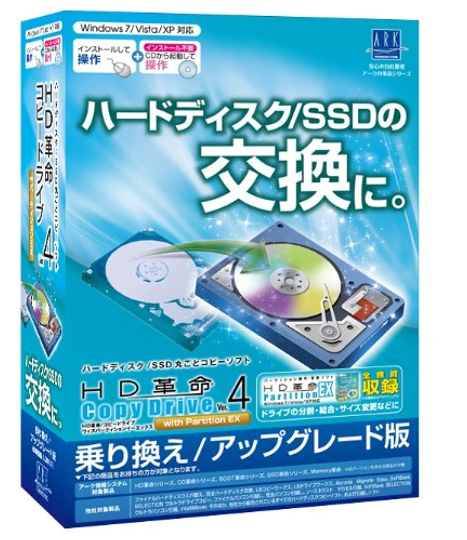 確かなヒント作家HD革命/CopyDrive Ver.4 with Partition EX 乗換/アップグレード