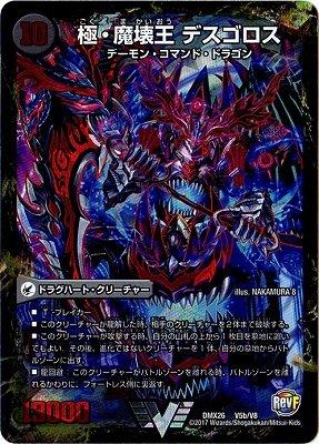 デュエルマスターズ/DMX-26/V5/VC/極魔王殿 ウェルカム・ヘル/極・魔壊王 デスゴロス