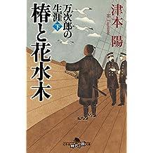 椿と花水木 万次郎の生涯(下) (幻冬舎時代小説文庫)