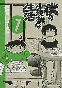 [福満しげゆき]の僕の小規模な生活(1) (モーニングコミックス)