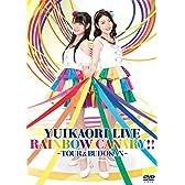 ゆいかおり LIVE「RAINBOW CANARY!!」~ツアー&日本武道館~ [DVD]