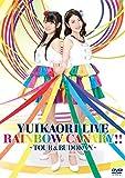 ゆいかおり LIVE「RAINBOW CANARY!!」~ツアー&日本武道館~[DVD]