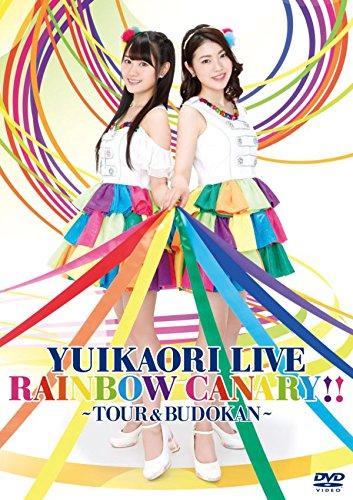 ゆいかおり LIVE RAINBOW CANARY   〜ツアー&日本武道館〜 DVD