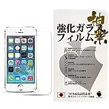 ガラスフィルム iPhone SE / iPhone5s / iPhone5c / iPhone5 液晶保護フィルム フィルム 日本製素材旭硝子使用 0.3mm 硬度9H