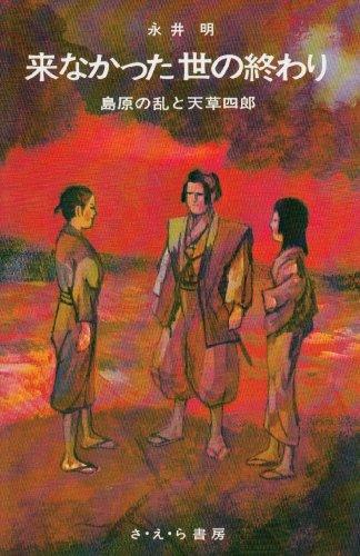 来なかった世の終わり―島原の乱と天草四郎 (日本史の目)