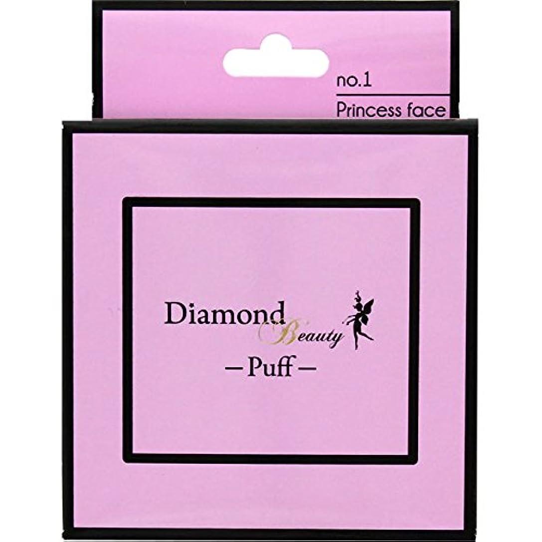 ハリケーン方法飲み込むダイヤモンドビューティー パフ 01 プリンセスフェイス