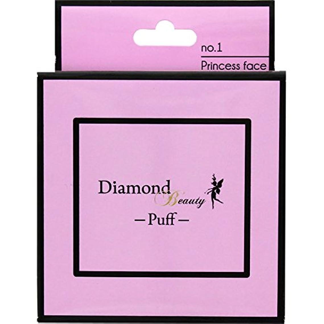 入る救出戻るダイヤモンドビューティー パフ 01 プリンセスフェイス