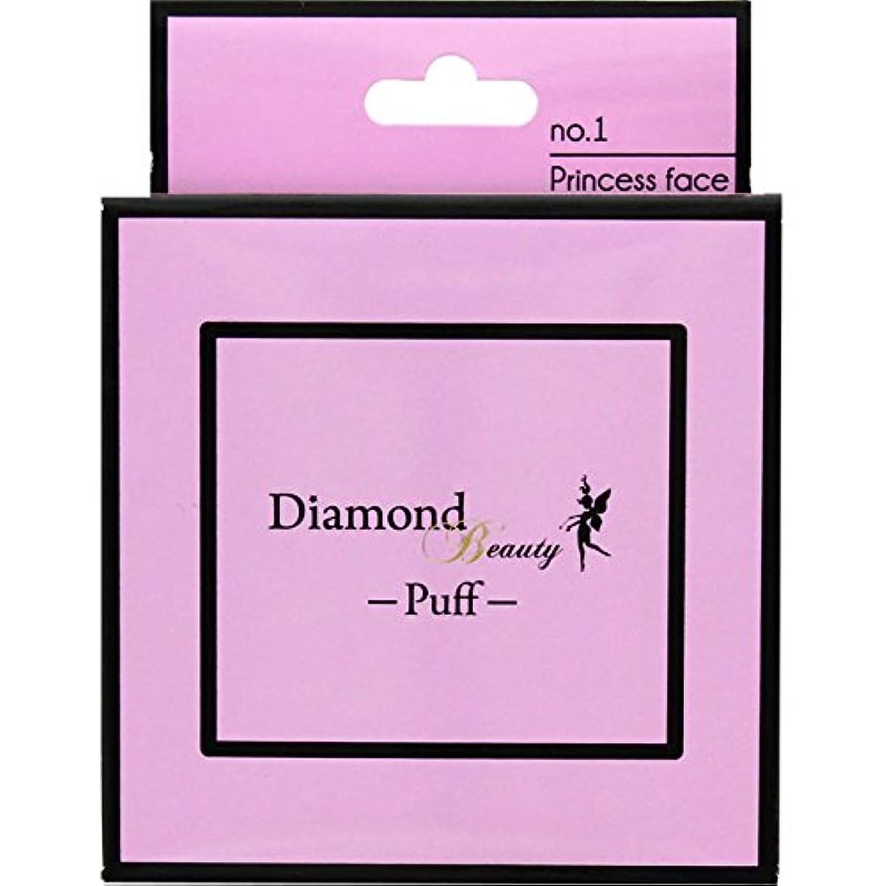 休み歯心理的にダイヤモンドビューティー パフ 01 プリンセスフェイス