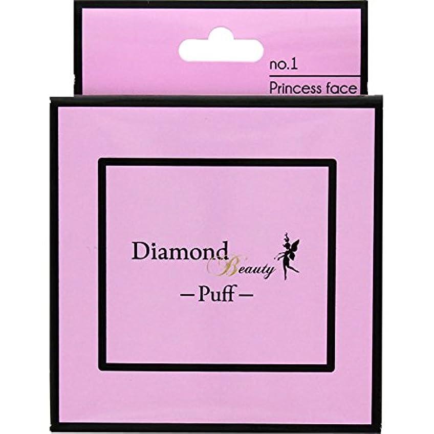 アンティーク概念ドラゴンダイヤモンドビューティー パフ 01 プリンセスフェイス