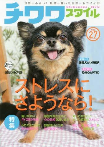 チワワスタイル Vol.27 (タツミムック)