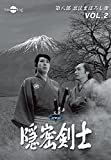 隠密剣士 第8部 忍法 まぼろし衆 HDリマスター版DVDVol.2<宣弘社75周年記念>