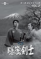 隠密剣士 第8部 忍法 まぼろし衆 HDリマスター版DVDVol.2