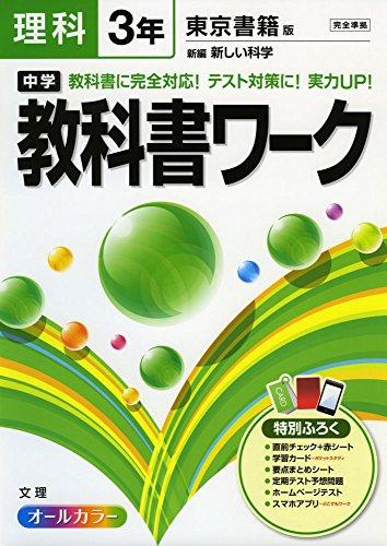 中学教科書ワーク 東京書籍版 新編 新しい科学 3年