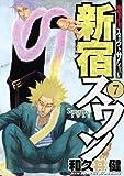 新宿スワン(7) (ヤングマガジンコミックス)
