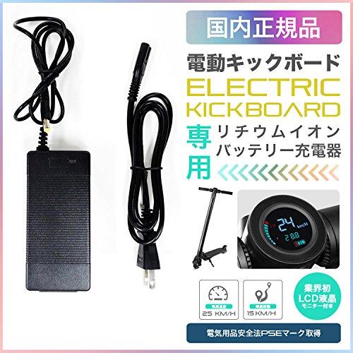 電動キックボード用 リチウムイオンバッテリー充電器【PSE規...
