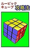 初心者のためのルービックキューブ攻略法: 3x3x3を極める道への第一歩 (世界ジェニック)