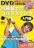 内藤雄士のゴルフスイング 入門編―DVDで必ず上達! (GAKKEN SPORTS MOOK パーゴルフレッスンブック)