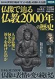仏像で辿る仏教2000年の歴史 (別冊宝島 2323)