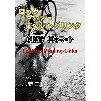 ロック・アップ・ミッシングリンク 検察官真木マコトシリーズ