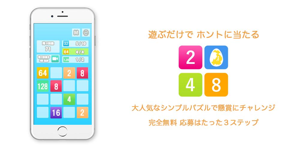 懸賞2048 / 無料応募で豪華賞品が当たる!