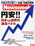 Newsweek (ニューズウィーク日本版) 2013年 2/19号 [雑誌]
